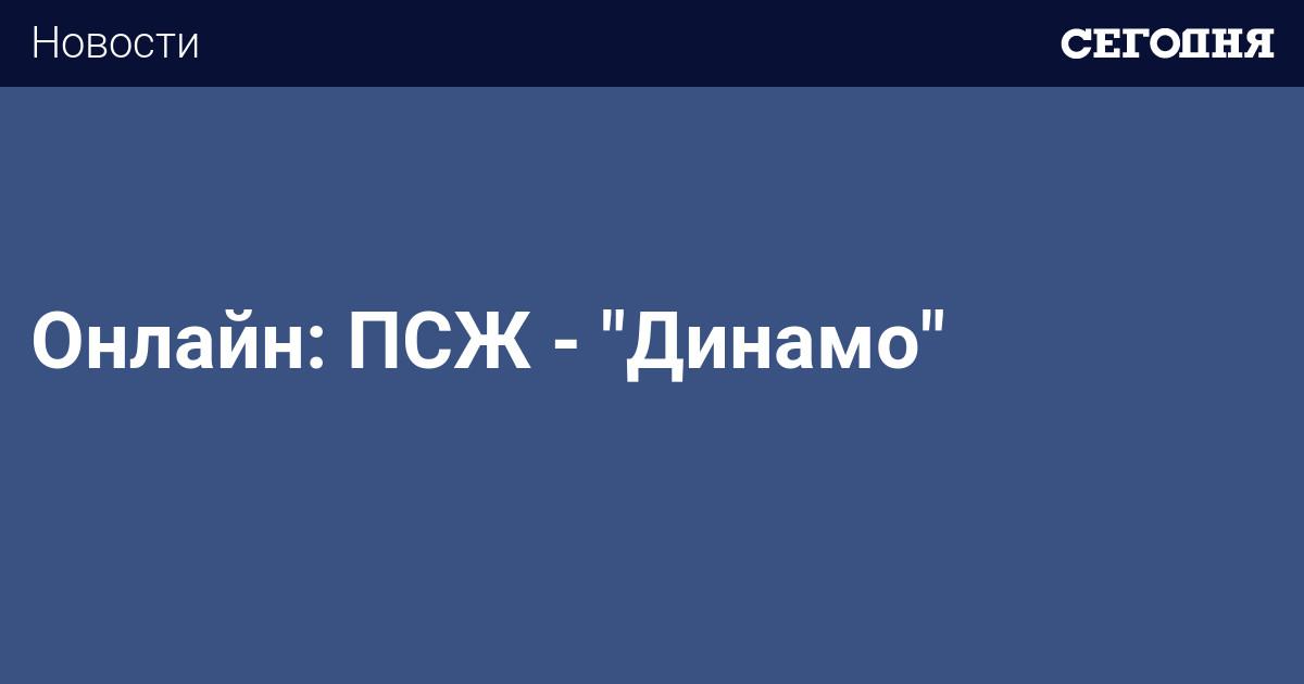 Динамо к псж онлайнi