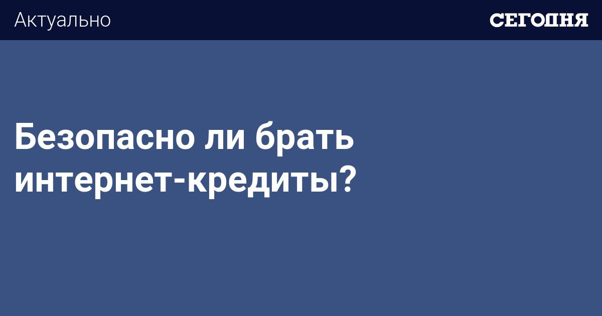 Виды кредитов в украине