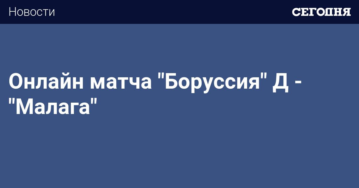 Малага боруссия текстовая трансляция