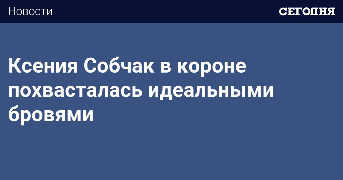 Ксения Собчак В Образе Зебры