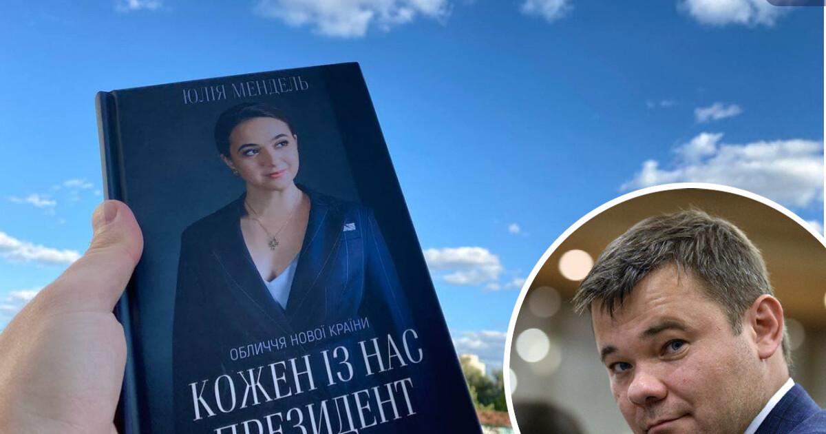 'Опьяневший от власти' - Юлия Мендель обвинила Андрея Богдана в хамств