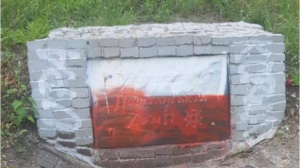 В Харькове залили краской памятник УПА