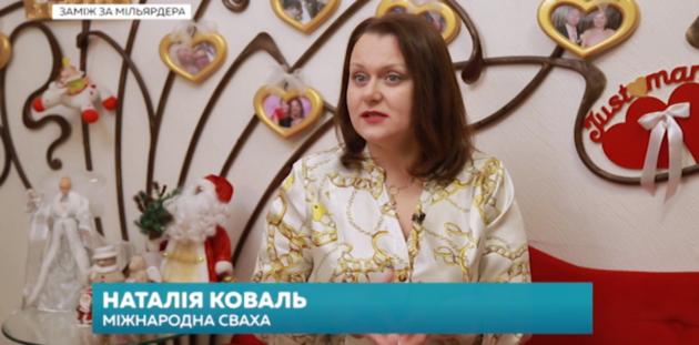 """Международная сваха Наталья Коваль считает, что с любимым человеком надо быть """"на одной волне"""""""
