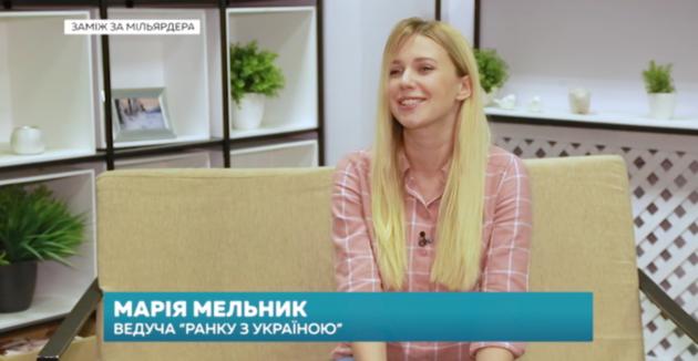 """Телеведущая """"Ранку з Україною"""" Мария Мельник готова стать ведущей свадебной церемонии для """"лунных"""" молодоженов"""