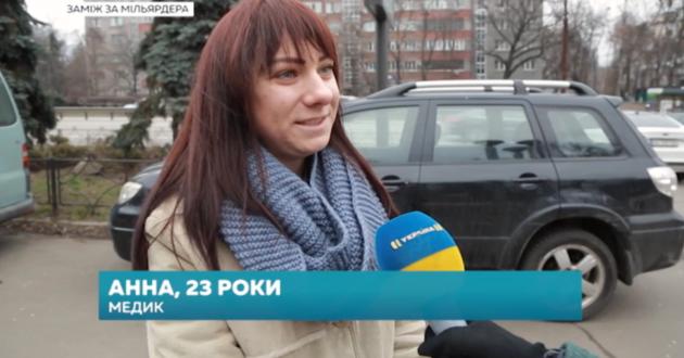 Киевлянка Анна ищет любви, а не миллиардов