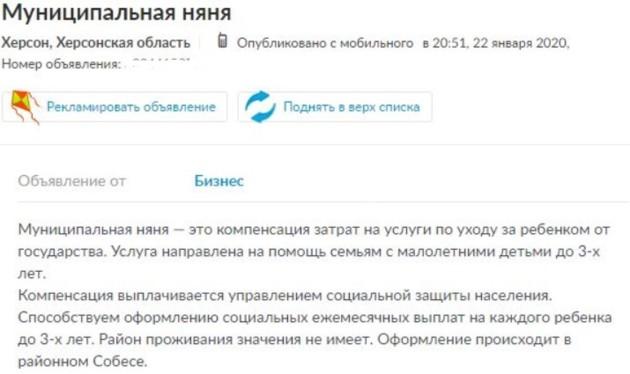 Муниципальная няня: украинцы придумывают новые схемы заработка