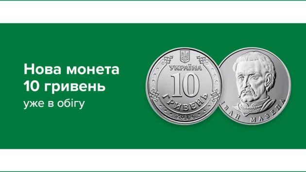 10 гривен в Украине стали монетой и вошли в оборот