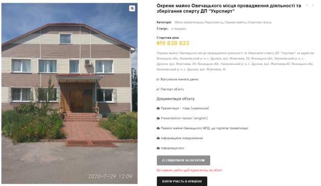 """Торги на 20 миллионов: """"Укрспирт"""" отправил на продажу еще один объект"""