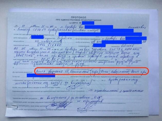 Протокол о штрафе за нарушение ПДД