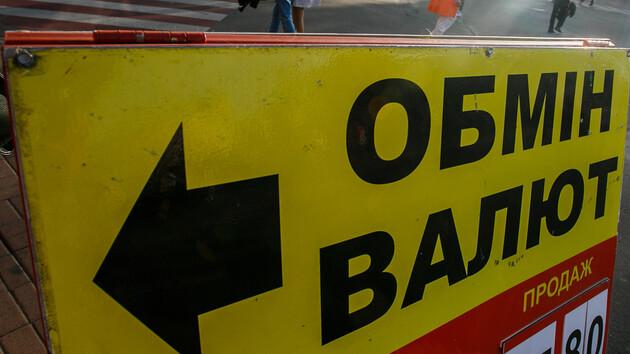 """Сбор при обмене валют: как в Украине провалился очередной """"налог на доллары"""""""