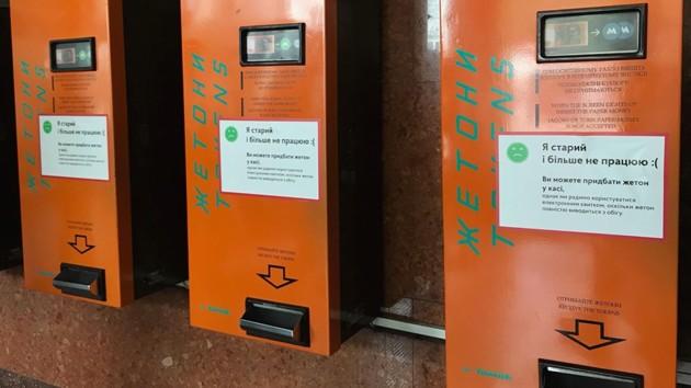 Столичное метро избавляется от жетонов, но альтернативные способы оплаты дают сбои