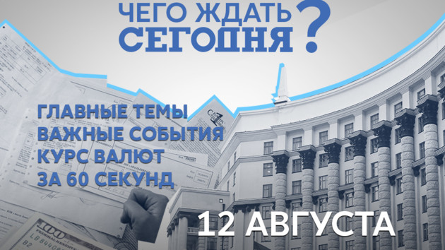 Зеленский в Житомире, допрос Порошенко и непогода в Азии: топ-темы 12 августа