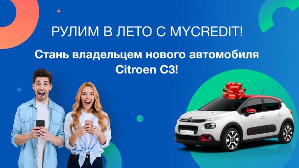 Впервые в Украине сервис денег до зарплаты проведет розыгрыш авто в прямом эфире