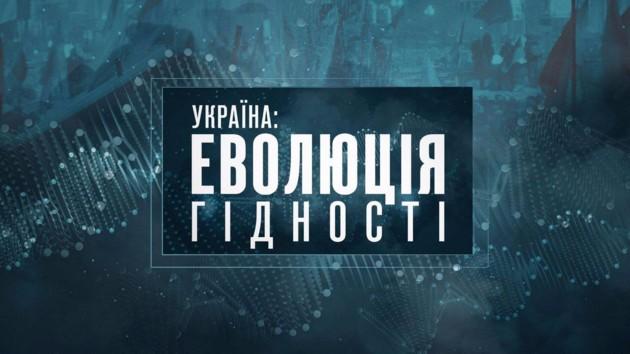 Ко Дню Независимости состоится премьера фильма «Украина: эволюция достоинства»