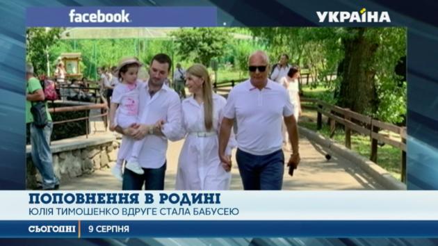 Юлия Тимошенко во второй раз стала бабушкой