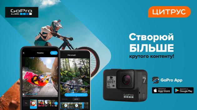 GoPro презентует обновленное приложение - узнай больше в Цитрус!