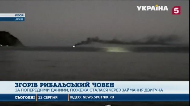 В Черном море сгорело российское судно