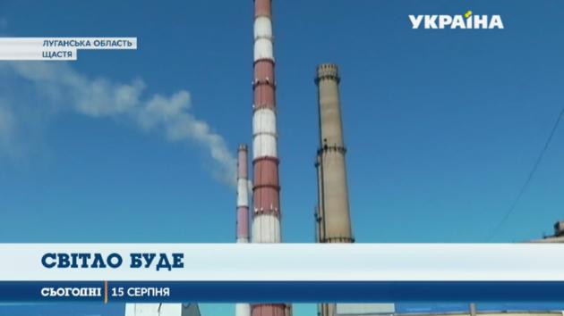 Правительство предотвратило веерные отключения в Лугаской области после действия России