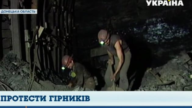 На Донбассе бастуют шахтеры из-за отсутствия зарплаты
