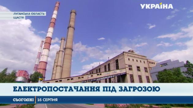 Луганская область оказалась на пороге энергетического коллапса