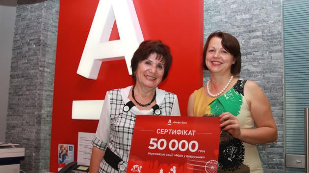 50 тысяч гривен – на мечту!