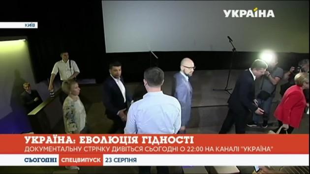 Первые зрители кинокартины «Украина: эволюция достоинства» похвалили фильм за правду
