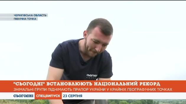 Группа «Сегодня» приготовилась установить рекорд в самой северной точке Украины