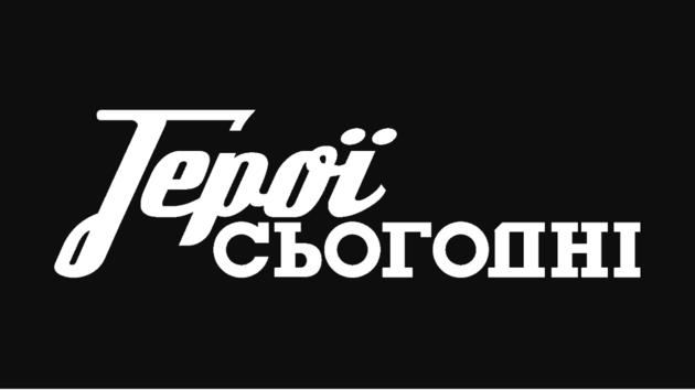 Герои Сегодня (укр.)