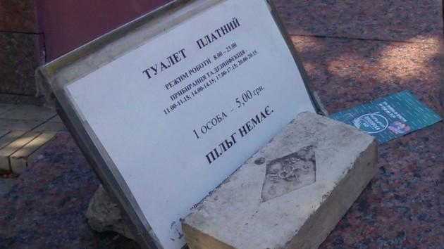 В Киеве разыгрался скандал вокруг общественного туалета в центре города