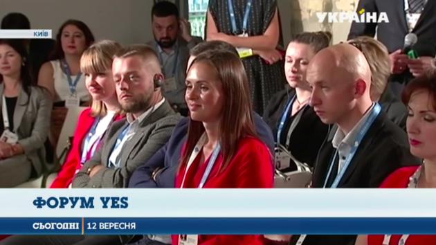 Стартовала 16-я встреча Ялтинской Европейской Стратегии