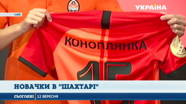 ФК «Шахтер» официально представил двух новичков
