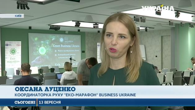 В Киеве участники экомарафона обсудили шаги для сохранения природы