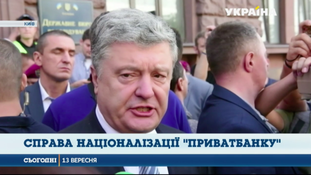 ПриватБанк націоналізували в інтересах України - Порошенко