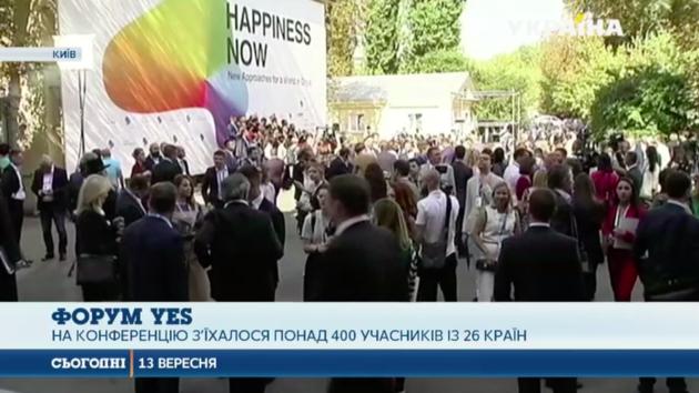 Будущее Украины стало главной темой форума «YES»