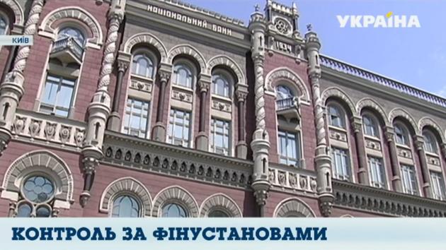В Украине ликвидируют Нацкомиссию по регулированию рынков финансовых услуг