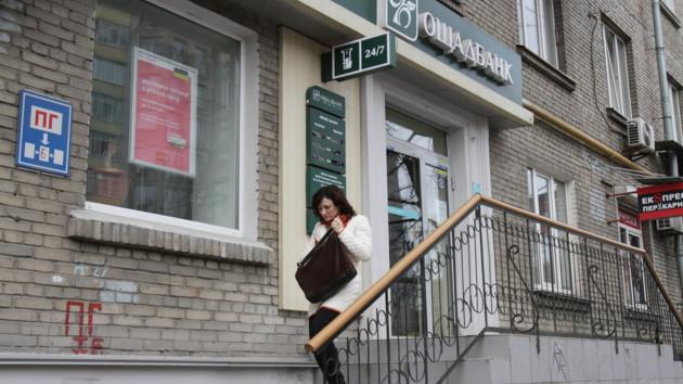 Ощадбанк получил документы по взысканию с России убытков за крымские активы