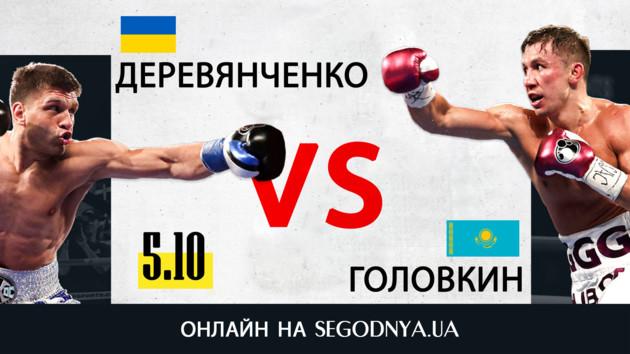 Онлайн Головкин - Деревянченко: украинец проиграл титульный бой