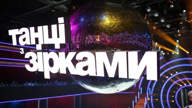 """""""Танці з зірками 2019"""": кто покинул шоу в девятом эфире"""