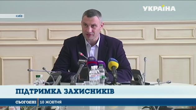 В Киеве сохранятся льготы для участников боевых действий