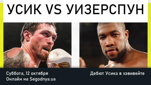 Усик - Уизерспун: онлайн дебютного боя украинца в супертяжах