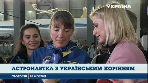 Экслюзив: «Сегодня» показали американской астронавтке ее украинскую родственницу