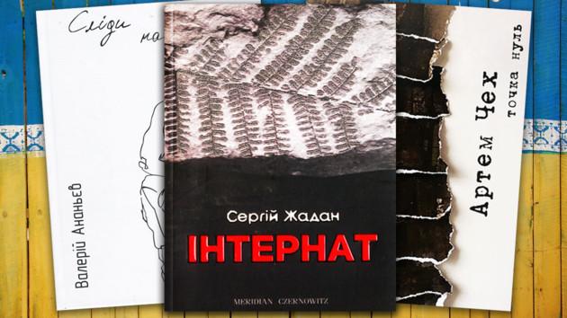 День защитника Украины 2019: патриотические книги, которые обязательно нужно прочитать