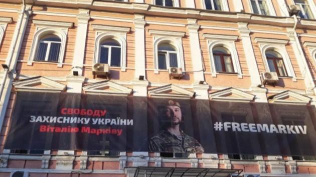 В центре Киева состоялась акция в поддержку Маркива