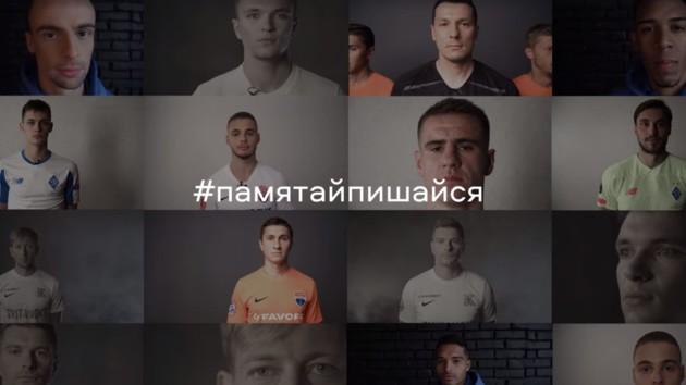 """""""Спасибо тебе, что живем игрой, а не войной"""": футболисты поздравили с Днем защитника Украины"""