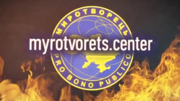 """Центр """"Миротворец"""". Фото: myrotvorets.center"""