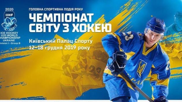 Чемпионат мира по хоккею в Киеве