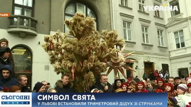 Во Львове установили трехметровый дидух – древний символ Рождества