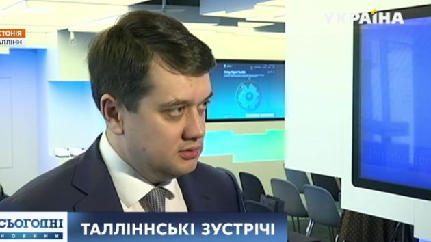 «Мы внедрим опыт Эстонии» - Дмитрий Разумков о цифровизации в Украине