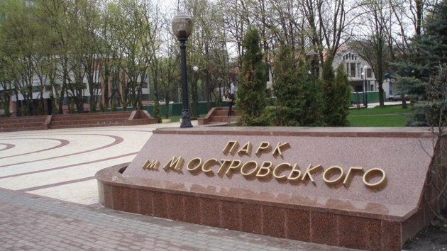 В Киеве декоммунизировали парк на Соломенке