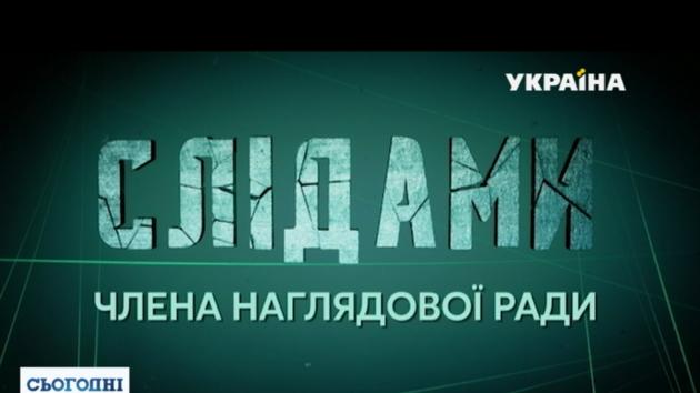 Телеканал «Украина» покажет спецрепортаж «По следам члена наблюдательного совета»
